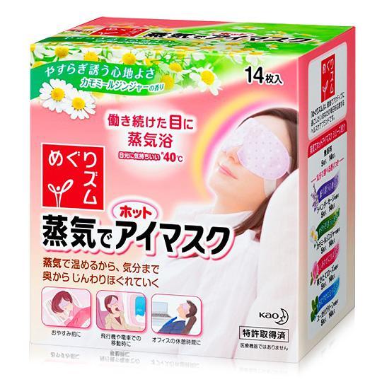 日本花王SPA蒸氣浴舒緩眼罩-甘菊14枚