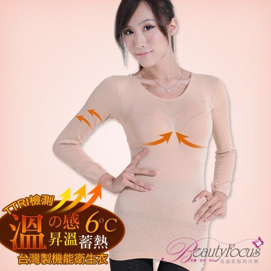 【BeautyFocus】立體按摩昇溫機能衛生衣-膚色(B2360)