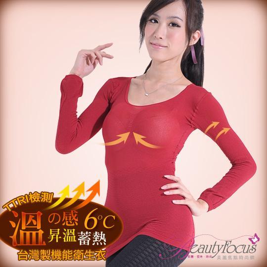 【BeautyFocus】立體按摩昇溫機能衛生衣-紅色(B2360)