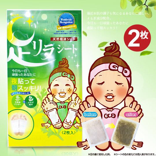 日本天然樹液足底舒適貼片艾草-2枚入
