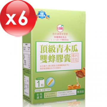 買六送一《UDR》頂級青木瓜雙蜂膠囊(共7盒)