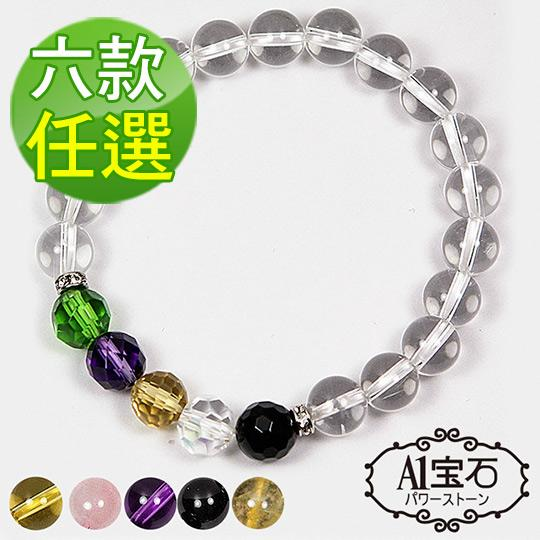 【A1寶石】晶鑽五行招財化煞增智慧手鍊(六款任選)
