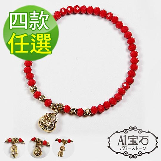【A1寶石】五路招財工作事業運-紅琉璃手鍊(四款任選)