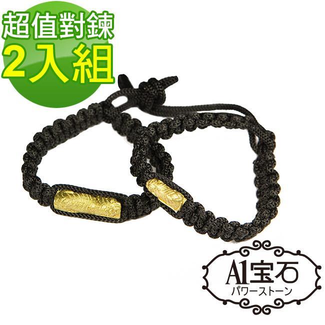 【A1寶石】正宗泰國咬錢虎手環-綁繩對鍊2入組(含開光加持)