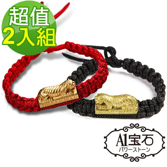 【A1 寶石】正宗泰國咬錢虎手環綁繩款 -2入-五款任選組( 含開光加持)