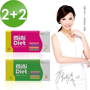 【BeeZin康萃】艾莉絲代言 Mini Diet 迷你錠 燃燒舒暢2+2組