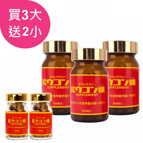 【babyou姊妹淘】買3大送2小 紅薑黃先生X3瓶 200顆/瓶
