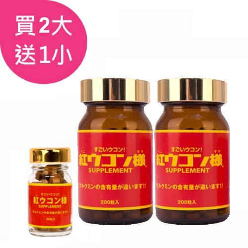 【babyou姊妹淘】買2大送1小 紅薑黃先生X2瓶 200顆/瓶
