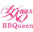 BBQueen女人購物網