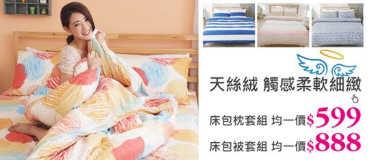 床包599