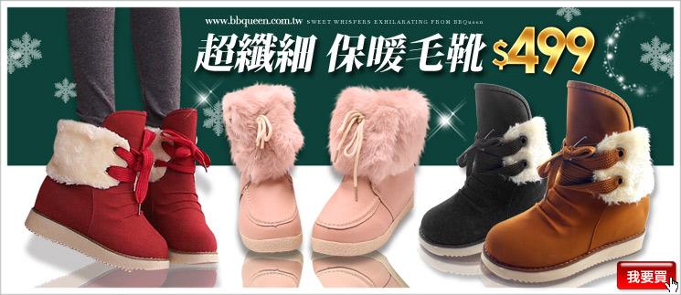 毛絨靴499